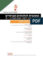 התוכנית לכלכלנים חברתיים- האוניברסיטה העברית