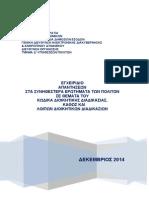 Εγχειρίδιο Για Θέματα Του Κώδικα Διοικητικής Διαδικασίας