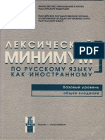 Lexicon for Russian Vocabulary
