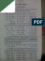 Sandhi sutras