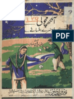AnkhMacholi Aur Dosray Afsanay-Razia Waqeeh-Feroz Sons-1952