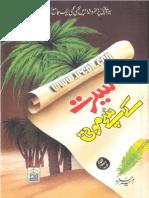 Seerat k Suchay Mauti(Hmir Hamza)