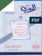 AL-HADITH 7