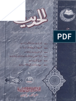 Al Hadith 14