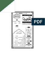Al Hadith 58