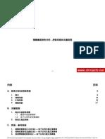 德隆集团财务分析、控制系统