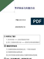 德隆—绩效考评体系与实施办法(PPT)