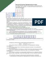 Общая Характеристика Iva Группы Периодической Системы