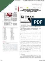 渤海基金入股天津银行 李祥生解盘投资理念_21世纪经济报道多媒体数字报刊平台