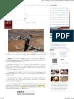 """中国投资海外矿业的""""十年教训""""_凤凰财经.pdf"""