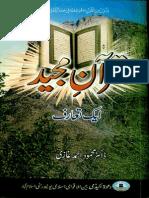 Quran_Majeed_Aik_Taaruf.pdf