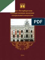 СПАТИ 2014-2