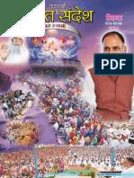 RadhaSwami Sant Sandesh, Masik Patrika, Dec 2014.
