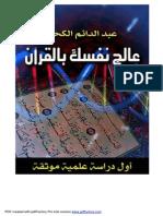 57071341 Quran Healing Book