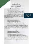 Advaithanubhuthi PDF.pdf