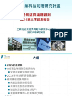 台灣產業科技前瞻研究計畫