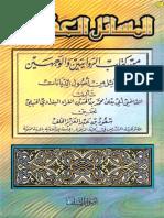 masail_akadiya_BY ABU YA'LA AL QAAZI