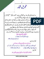 Tehweel e Qibla by Dr. Qamar Zaman