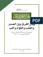 Bayan al_farq, Tirmidhi