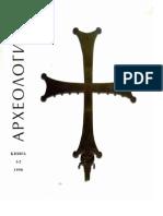Arheologija 1-2,1998