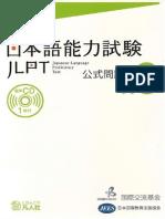 JLPT Guidebook | Linguistics | Semiotics