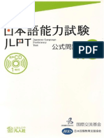 Japanese-Language Proficiency Test Official Pratice Workbook N3