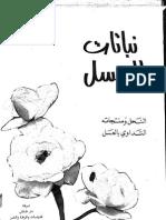 نباتات العسل النحل و منتجاته آلان سوري.pdf