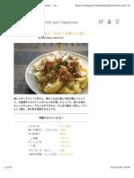 nikujyaga - Cuisine japonaise