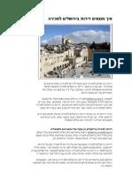 דירות בירושלים למכירה