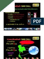 Product san mobile