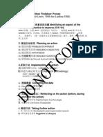 Topic 5 行动研究的步骤
