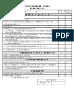 臺北市青年創業融資貸款文件檢核表-詹翔霖教授
