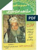 Mushahidat-e-Naqeebi