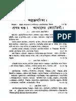 Jyotishi o Jyotish Content Page(v. 1)