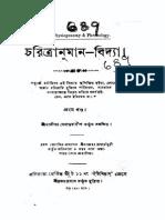 Charitranuman Vidya Title Page