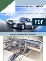 Peugeot406 Manual