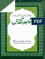 Shawahid-e-Taqaddus