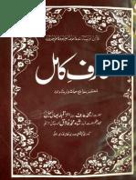 Arif-e-Kamil (Biography of Bhai Jan R.A)