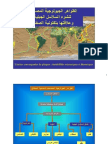 خطاطات ملخصة للجيولوجيا
