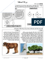 علم وراثة الساكنةdoc.pdf