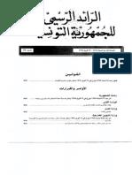 الرائد الرسمي للجمهورية التونسية عـــــــــــــ32ــــــــدد مؤرخ في 19 أفريل 1996