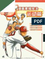 Manga Draw Quyty2013 0036