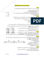equilibre d'un solide sous l'action de deux forces exercices.pdf