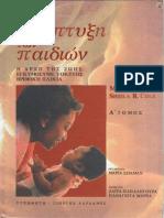 230234343-η-Αναπτυξη-Των-Παιδιων-Τομοσ-α-Michael-Cole-sheila-Cole.pdf