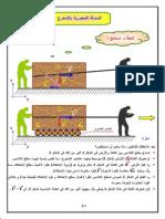 الوصلة-المحورية-بالتدحرج-ثالثة-ثانوي-هندسة-ميكانيكية.pdf