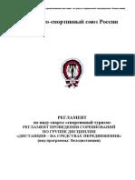 Регламент Вело Новый 12 Июня 2011.Doc