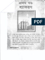 Bangla 2nd 01