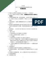 創業學堂-文化創意產業創業圓夢計畫-詹翔霖教授