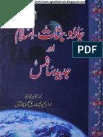 Jadoo Jinnat Islam (Iqbalkalmati.blogspot.com)