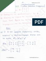 Θέμα Εξετάσεων ( Ψευδοαντίστροφος Ευθεία Ελαχίστων Τετραγώνων )